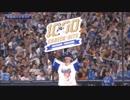 【R01/08/04】横浜DeNAベイスターズ VS 読売ジャイアンツ