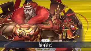【FGOリニューアル版】呂布奉先 宝具+EXモーション スキル使用まとめ【Fate/Grand Order4周年】