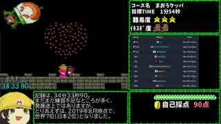 【RTA】スーパーマリオワールド全城 34:33.90【ゆっくり解説】Part 2/2