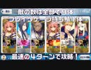 【FGO】陳宮メイン最速ターン数攻略【亜種特異点Ⅱ メモリアルクエスト】