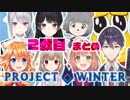 【V雪人狼】色んな視点で見る2戦目まとめ【Project Winter】