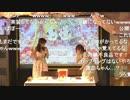 【ご出演:諏訪彩花さん 郁原ゆうさん】「ミリシタ アニON 劇場(シアター)カフェ 姫君喫茶」スペシャルトークショー 2回目
