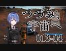 【CeVIO実況】つづみさん-013、宇宙へその4【No Man's Sky】