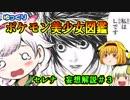 【ポケモン解説】『恋愛少女セレナ 妄想解説』#3【ゆっくり...