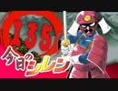 卍【実況】今日のシレン【TMTA】135_大部屋チャレンジ