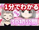 【1分でわかる】ガチ恋ぽんぽこ3Dお披露目!まとめ【ガチ恋】