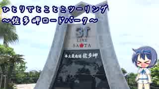 ひとりでとことこツーリング95-02 ~佐多岬ロードパーク~