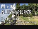 関ヶ原の戦い徳川家康最初陣跡 Sekigahara Tokugawa Ieyasu's First Camp