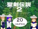【アイマス×聖剣伝説2】ちーちゃん世界を救う⑳ 【ラスト】