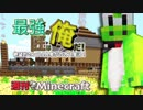 【週刊Minecraft】最強の匠は俺だ!絶望的センス4人衆がカオス実況!#12【4人実況】
