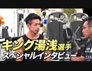 【オリンピア アマチュア フィジーク王者】 湯浅 幸大 選手の特別インタビュー公開!【ビーレジェンド鍵谷TV】