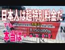 麗しき和の世界情勢    日本人は特別料金!でも、ホントは普通料金!って何だよ!20190805