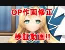 アニメ『あんさんぶるスターズ!』OP 作画修正検証動画(*´ω`*)