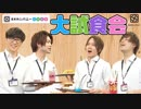 【2nd#18】K4カンパニー社員食堂!大試食会【K4カンパニー】