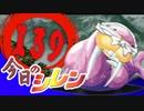 卍【実況】今日のシレン【TMTA】139_ダイコンボ