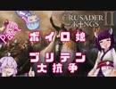 【Crusader Kings2マルチ】ボイロ娘ブリテン大抗争 #01【VOICEROID実況】