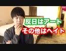 韓国のホワイト国除外を受けて朝日「韓国民が静かに語れる環境作りのために日本も協力すべき」【サンデイブレイク119】