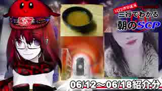 Let's収容違反!三行でわかる朝のSCP紹介!6/12~6/18紹介分
