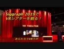 Siggraph 2019で VRシアターを観る!   あらたろうVRラボ #NIC003
