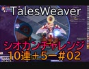 【TW】シオカンチャレンジ10連+5-#02【最後がまさかの展開】