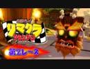 【実況】リマクラグランプリ【第02レース】 #ゲーム実況