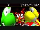 【第十回】64スマブラCPUトナメ実況【Cブロック第八試合】