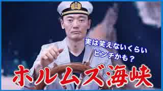 日本を守るのと同じくらい大切【ホルムズ海峡】