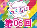 仲村宗悟・Machicoのらくおんf 第6回【無料版】
