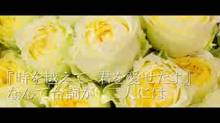 【flower】7月『時を越えて』MV / laSK《