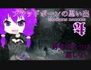 ブラッドボーンの思い出4[ bloodborne memories 4 ]
