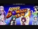 【PowerBomberman】VOICEROID達でまったりボンバーマン!【実況】