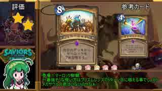 【Hearthstone】突撃!探検同盟 事前評価前半