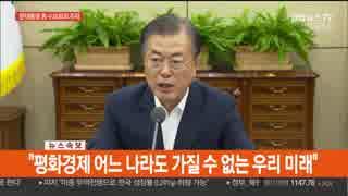 南北の経済協力で平和経済が実現すれば私達は一気に日本経済に追いつくw