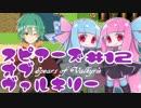 【VOICEROID実況プレイ】琴葉姉妹と「スピアーズオブヴァルキリー」#12