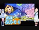 【EXVS2】貴族 桜乃そらpart1.aoi【X2改】