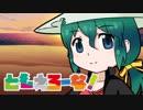 【けものフレンズ】ともえろーな! 第14話【elona】
