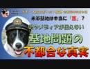沖縄の不都合な真実 ボギー大佐の言いたい放題 2019年08月04日 21時頃 放送分