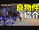 マインクラフト日常編Season2 #4【Minecraft】