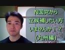 NHKから国民を守る党から立候補したい方ご連絡ください!九州編