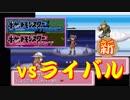 改造ポケモン『(新)プロキオン・デネブ』vsライバル