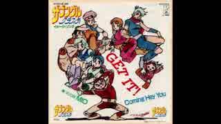 1983年07月09日 劇場アニメ 戦闘メカ ザブングル ザブングル グラフィティ イメージソング 「Get It!」(MIO)