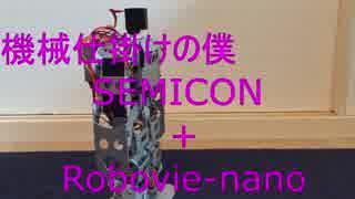 機械仕掛けの僕 SEMICON+Robovie-nano