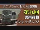 ゆかりさんと行く人民鉄路#9「雲南貨物ウォッチング」【VOICEROID旅行】