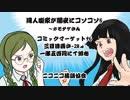 【C96】同人噺家が闇夜にコソコソ5~ホモタケさん【デモ】