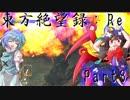 【ゆっくり実況】東方絶望録:Re/part3【PS4版ダークソウル2】
