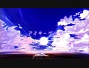 アスターグロウ / 初音ミク