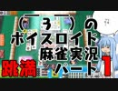 ( ̄3 ̄)のボイスロイド麻雀実況パート1【セガNET麻雀MJ・跳満】