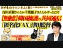 【予言】津田「匿名化FAX」と大村知事の「謎」。愛知県警はポン☆コツか、それとも…。共同通信を「世耕大臣」で論破|みやわきチャンネル(仮)#535Restart394