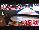 新時代のテーマパークでスポーツ王決定戦 part3