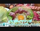 【ASMR】イケボのイケメンがお菓子なポテトサラダ作ってみた!